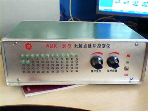 WMK-20型无触点脉冲控制仪